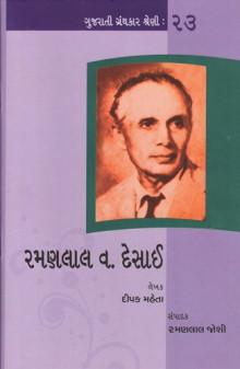 Ramanlal V Desai Gujarati Granthkar Shreni 23 gujarati book