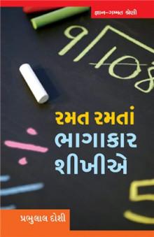 RAMAT RAMTA BHAGAKAR SHIKHIE Gujarati Book by PRABHULAL DOSHI
