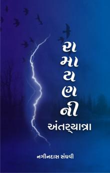 Ramayan Ni Antaryatra Gujarati Book Written By Nagindas Sanghavi