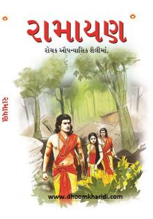 Ramayan Gujarati Book Written By Priyadarshi Prakash
