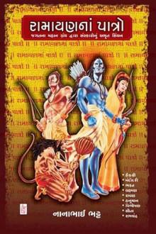 Ramayan Na Patro Gujarati Book by Nanabhai Bhatt