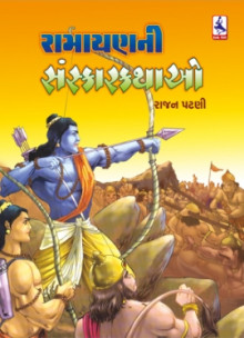 Ramayan Ni Sanskar Kathao Gujarati Book Written By Rajan Patani