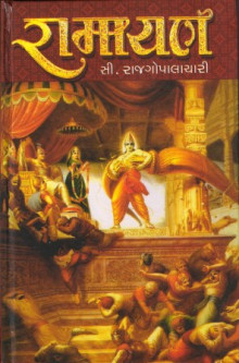 Ramayana (G) Gujarati Book Written By C. Rajgopalachari