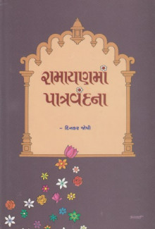 Ramayanma Patravandana Gujarati Book