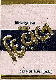 Ramban Dava Divel Gujarati Book Written By Labhshankar Thakar