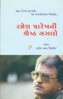 Ramesh Parekhni Shreshth Gazalo Gujarati Book
