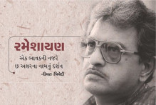 rameshayan gujarati book by dhaivat trivedi
