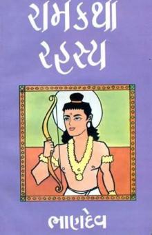 Ramkatha Rahasya Gujarati Book Written By Bhandev