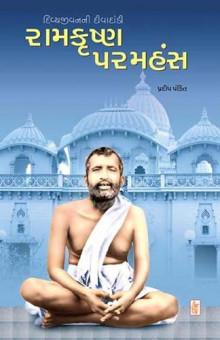 Ramkrushna Paramhans Gujarati Book by Pradip Pandit