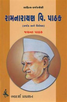 Ramnarayan V. Pathak  (Sarjak - Pratibha) Gujarati Book Written By Dr Jayant Pathak