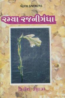 Ramya Rajnigandha
