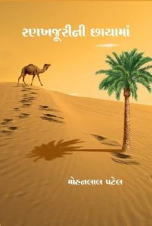 Ran Khajuri Ni Chhayama Gujarati Book Written By Mohanlal patel