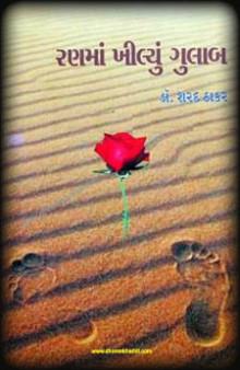 Ran Ma Khilyu Gulab - Part 5 Gujarati Book by Dr Sharad Thakar