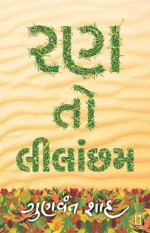 Ran To Lilachham Gujarati Book by Gunvant Shah