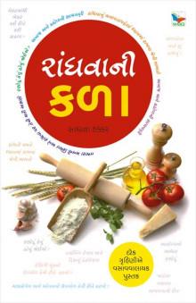 Randhvani Kala Gujarati Book Written By Sadhna Thakkar