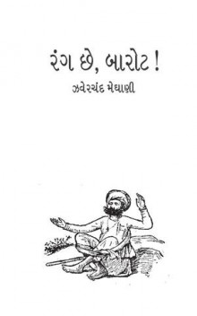 Rang Chhe Barot Gujarati Book Written By Zaverchand Meghani
