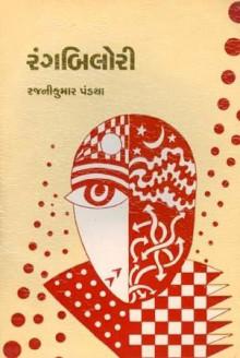 Rangbilori Gujarati Book Written By Rajnikumar Pandya