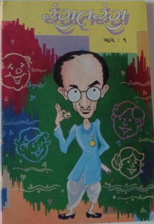 Rangtarang Pu 6  in Gujarati Gujarati Book by Jyotindrabhai Dave