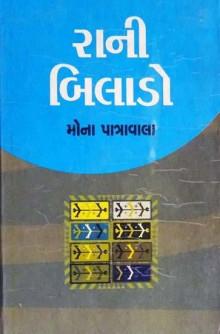 Rani Bilado Gujarati Book Written By Mona Patravala