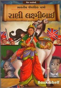 Rani Laksmibai  Gujarati Book Written By General Author
