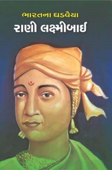 Rani Laxmi Bai Gujarati Book Written By Dharna Sheth