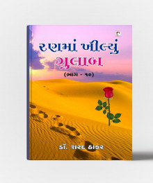 Ranma Khilyu Gulab Gujarati Book - Part 10 Written By Dr Sharad Thaker Buy online