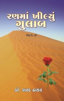 Ranmakhilyun Gulab Vol 7 by dr sharad thakker gujarati book