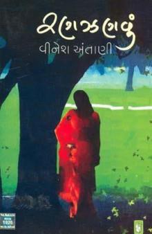 Ranzanvu Gujarati Book Written By Vinesh Antani