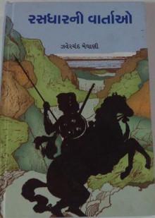 Rasdharni Vartao  in Gujarati Gujarati Book by Zaverchand Meghani