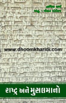 Rashtra Ane Musalamano Gujarati Book by Mohan Dandikar