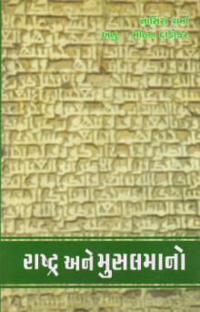 Rashtra Ane Musalmano Gujarati Book Written By Naasira Sharma