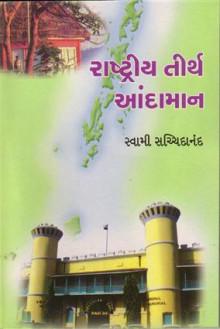 Rashtriya Tirth Aandaman Gujarati Book by Swami Sachchidanand