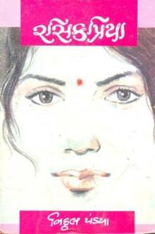 Rasikpriya Gujarati Book Written By Vitthal Pandya
