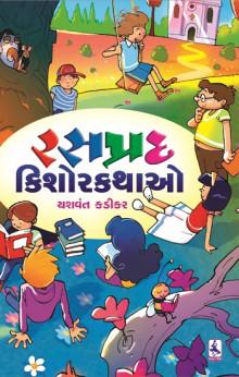 Rasprad Kishor Kathao Gujarati Book Written By Yashvant Kadikar