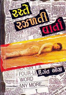Raste Razalti Varta  Gujarati Book Written By Digant Oza