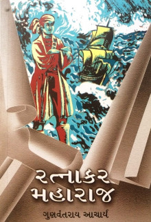Ratnakar Maharaj Gujarati Book by Gunvantray Aacharya Buy Online with Cash On Delivery and Best Discount Offer