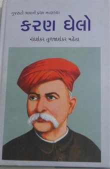 Raykaran Ghelo Gujarati Book by Dhumketu
