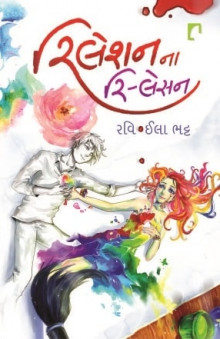 Relation Na Re-Lation (book)
