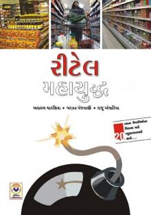 Retail Maha yuddha Gujarati Book Written By Aslam Charania and others