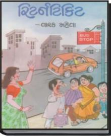 Return Ticket Gujarati Book by Tarak Mehta