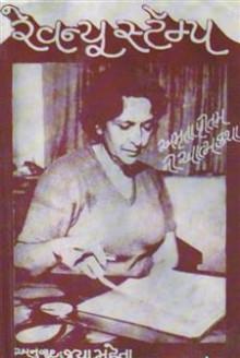 Revenue Stamp - Amrita Pritam Ni Atmakatha Gujarati Gujarati Book by Amrita Pritam