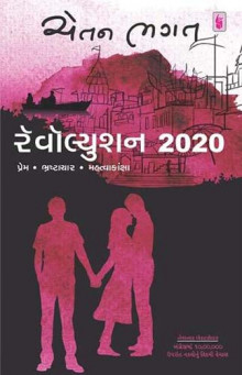 Revolution 2020 (Guj) Gujarati Book by Chetan Bhagat