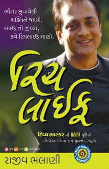 Rich Life Gujarati Book by Rajiv Bhalani