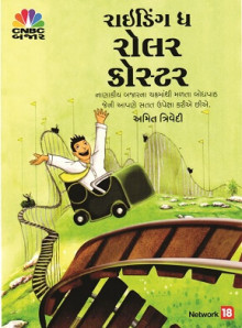 Riding The Roller Coaster gujarati book