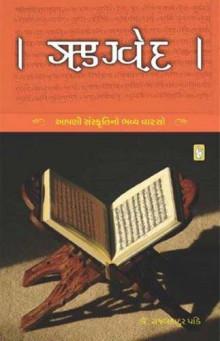 Rigveda Gujarati Book by Rajbahadur Pandey (dr )