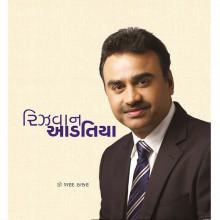 Rizwan Adatiya gujarati book dr sharad thacker