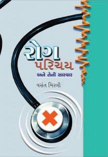 Rog Parichay Ane Teni Sarvar Gujarati Book Written By Vasant Mistri