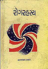 Rog Rahasya Gujarati Book Written By Labhshankar Thakar