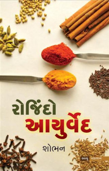 Rojindo Aayurved Gujarati Book Written By Shobhan
