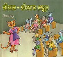 Roller-Coster School Gujarati Book by Smita Dhruv